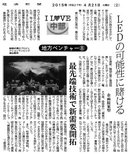 chukei-news_150421